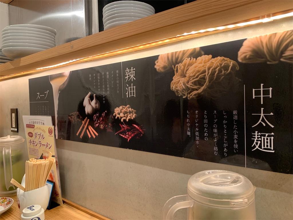 博多坦々麺とり田のこだわり