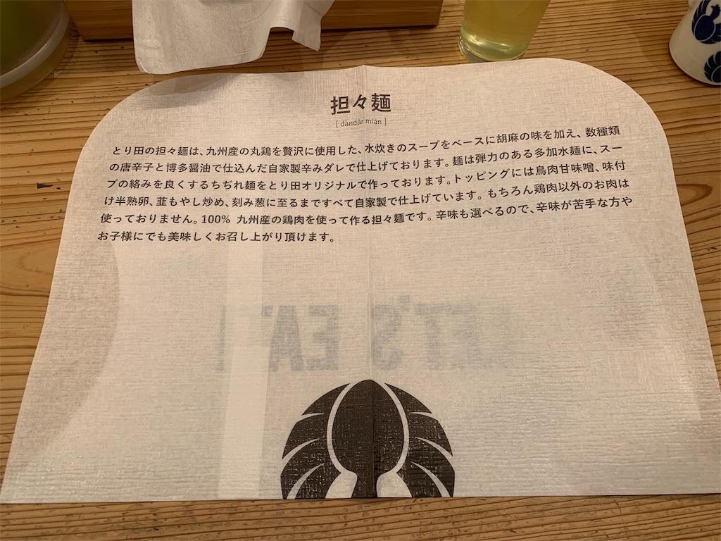 博多坦々麺とり田の紙エプロン