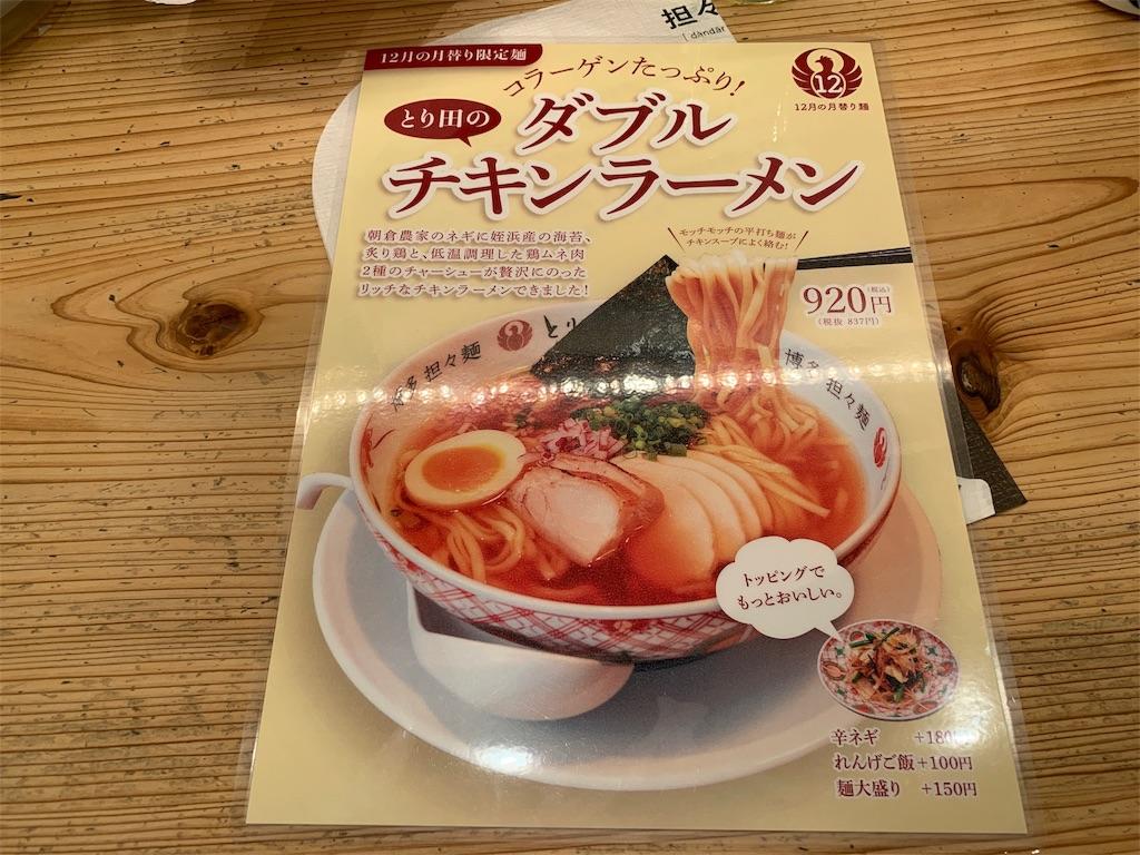 博多坦々麺とり田の限定メニュー