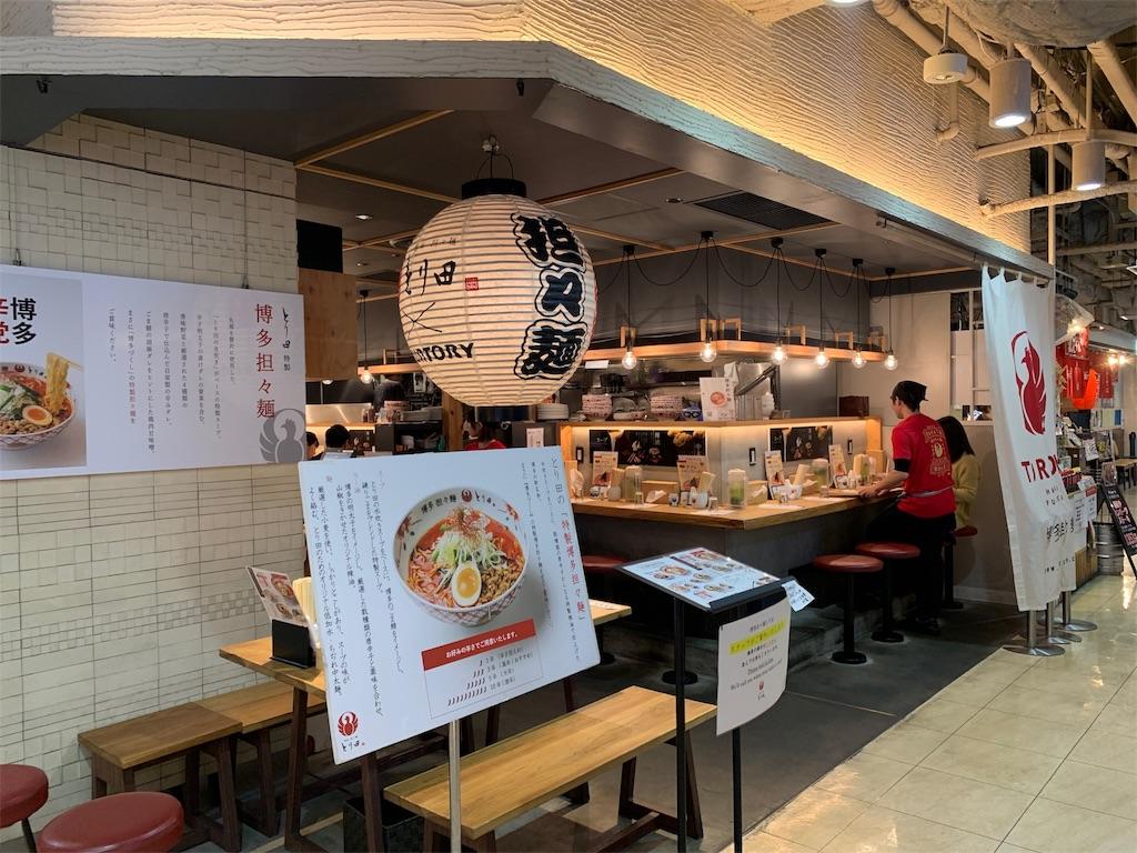 博多坦々麺とり田の天神パルコ店
