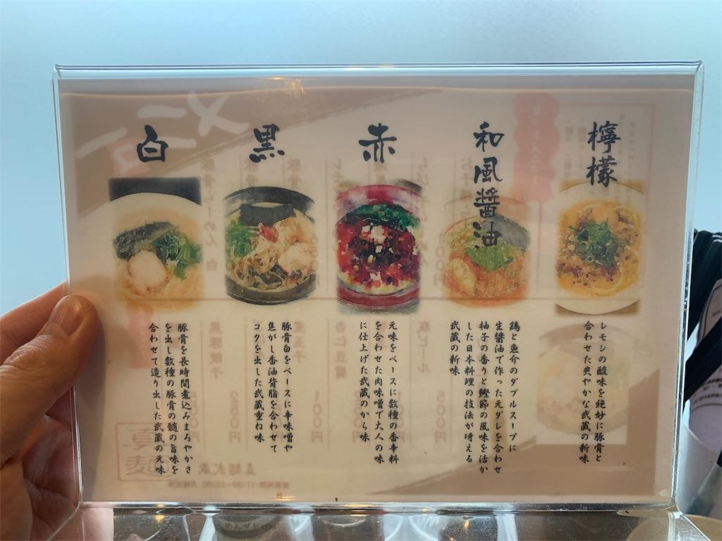 真麺武蔵のラーメンの解説