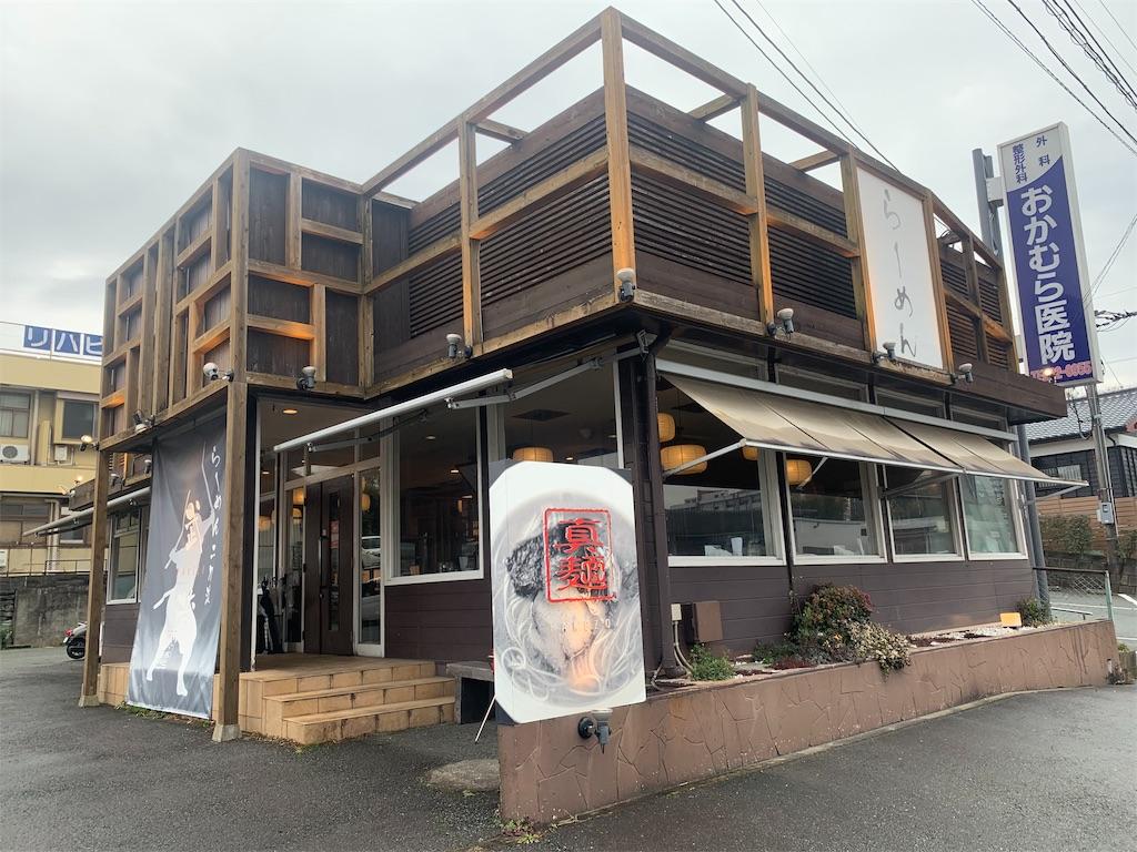 真麺武蔵のお店の外観