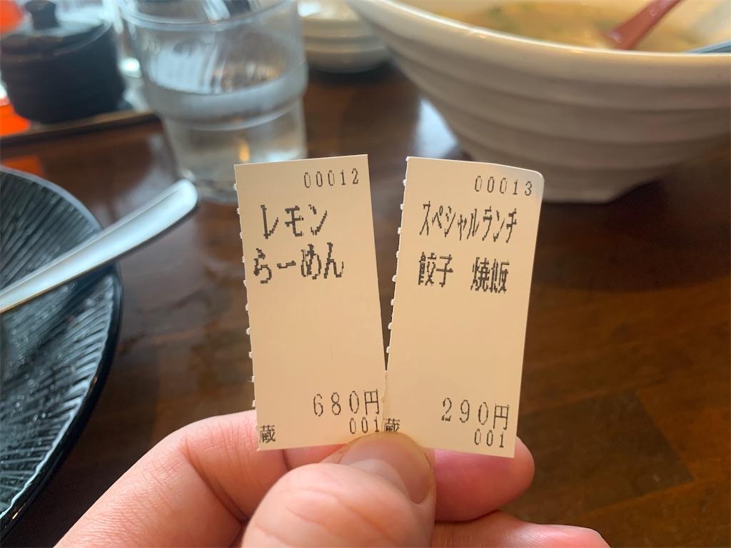 真麺武蔵の半券