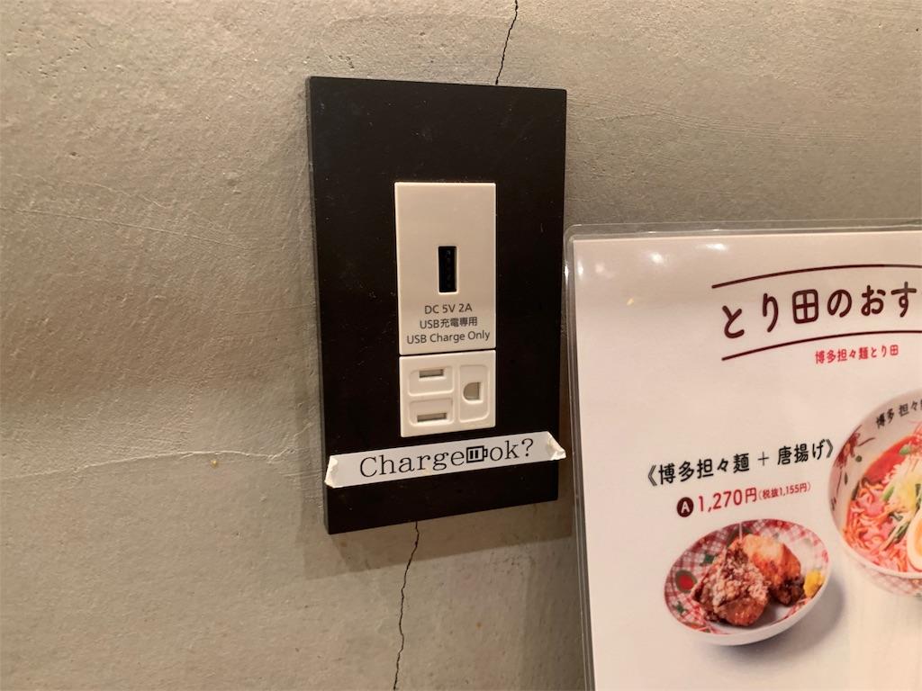 博多坦々麺とり田の店内の充電ソケット
