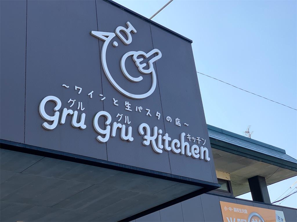 GruGruKitchenのお店の看板