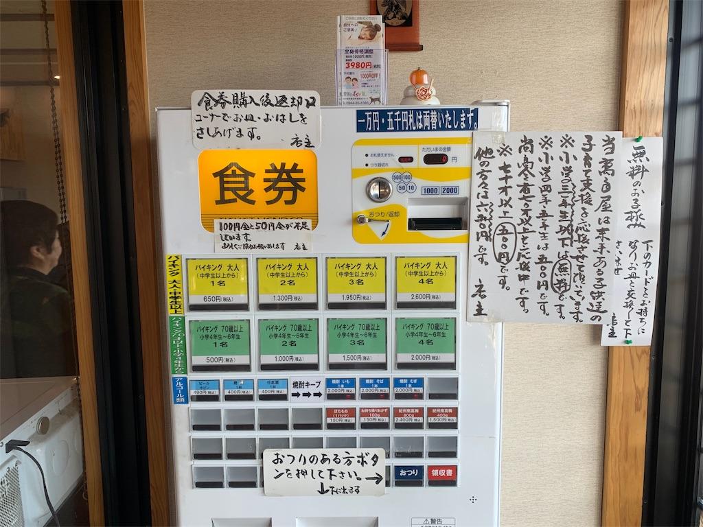 萬年屋の食券機
