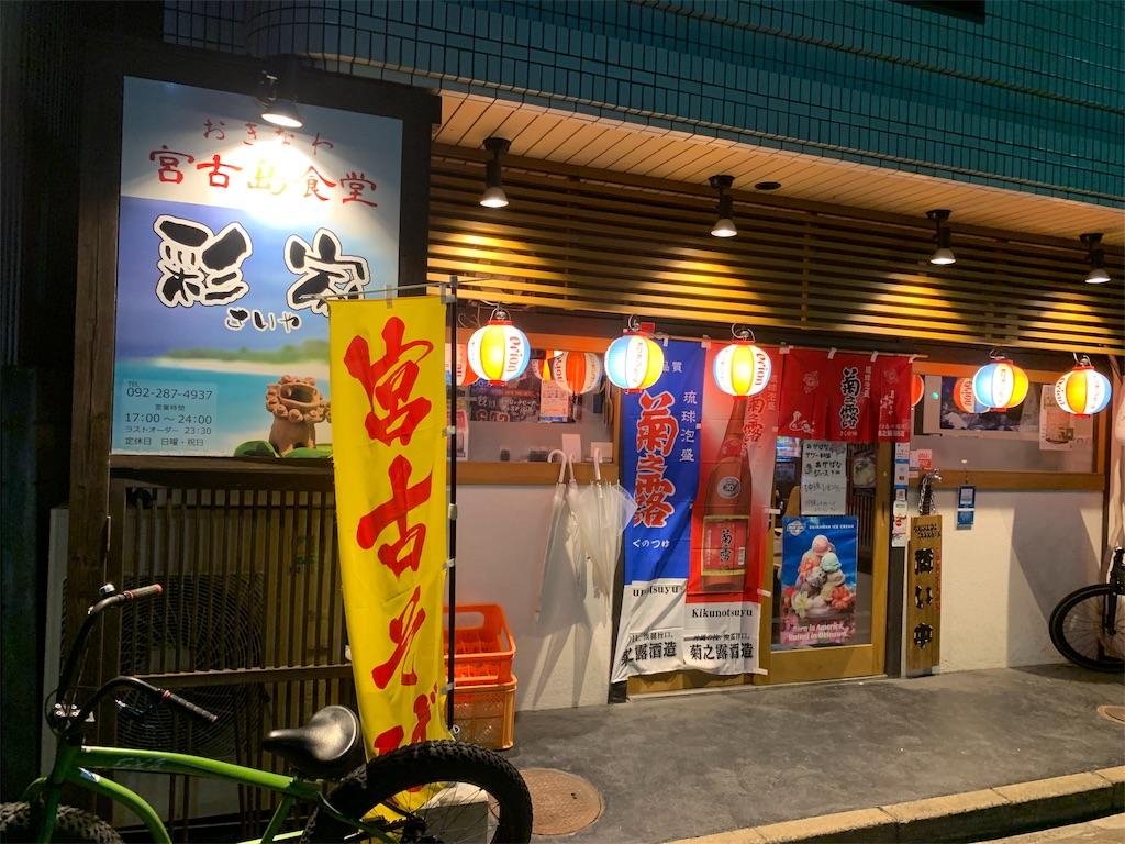 おきなわ宮古島食堂彩家のお店の外観