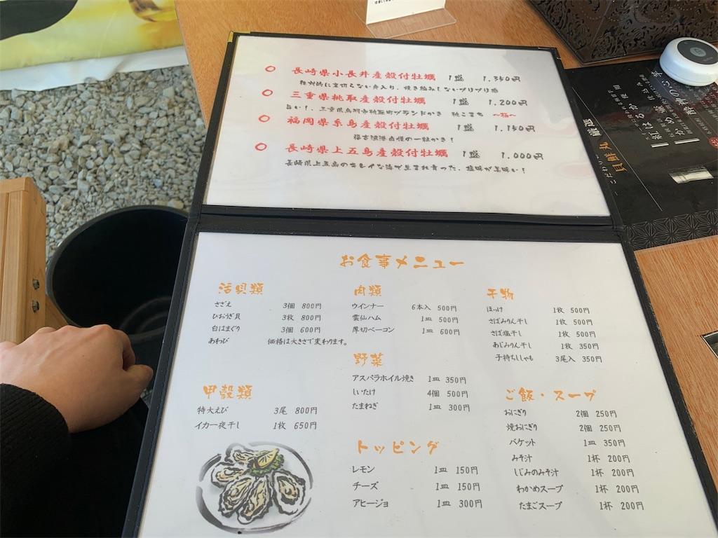 かき焼き処貝鮮丸のお品書き