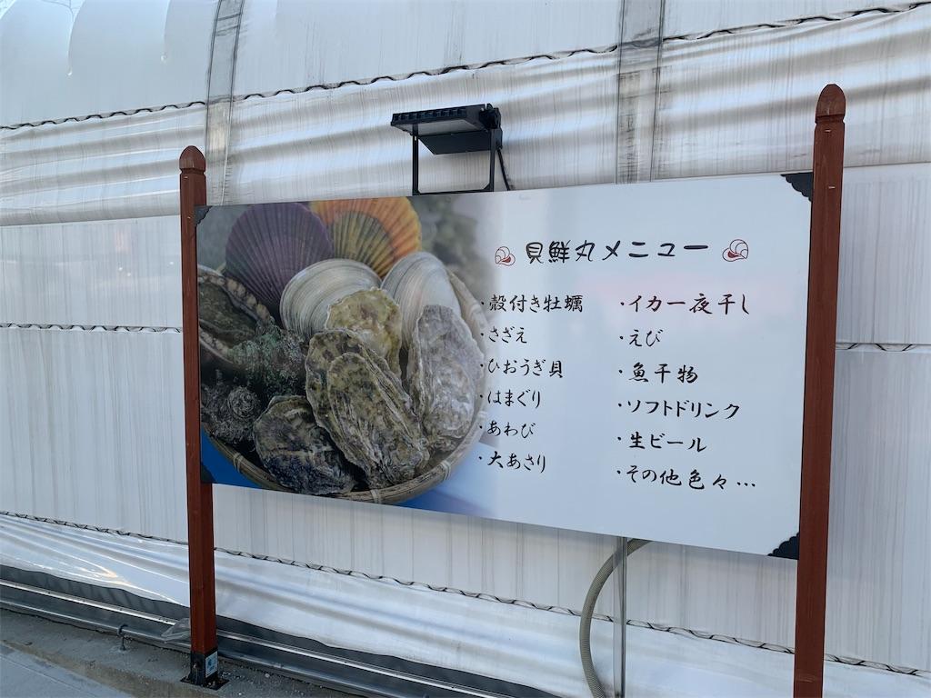 かき焼き処貝鮮丸の看板