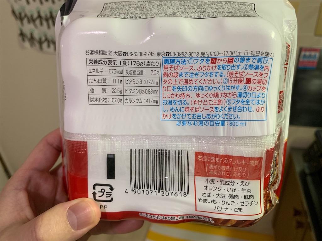 スーパーカップMAX大盛り太麺濃い旨スパイシー焼そばの栄養成分