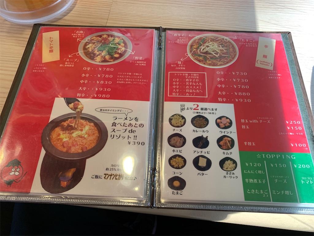 リコピン研究所のトマト辛麺