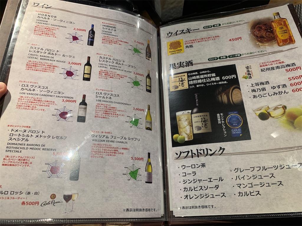 の田萬のワインやウイスキーメニュー