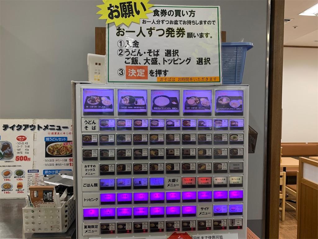 牧のうどんの博多駅地下店の食券機