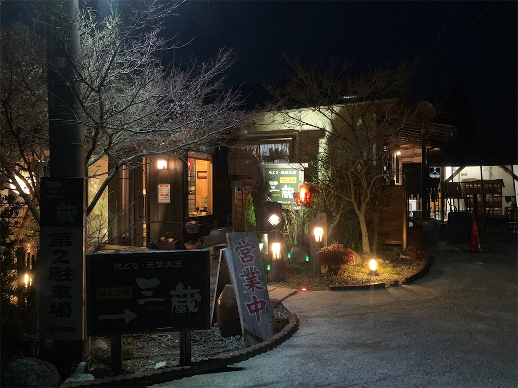 地どり庵三蔵のお店の外観