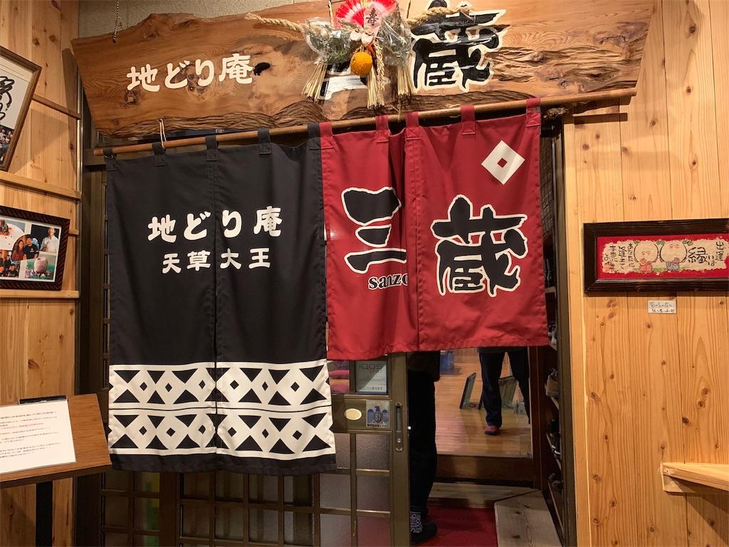 地どり庵三蔵の入り口の暖簾