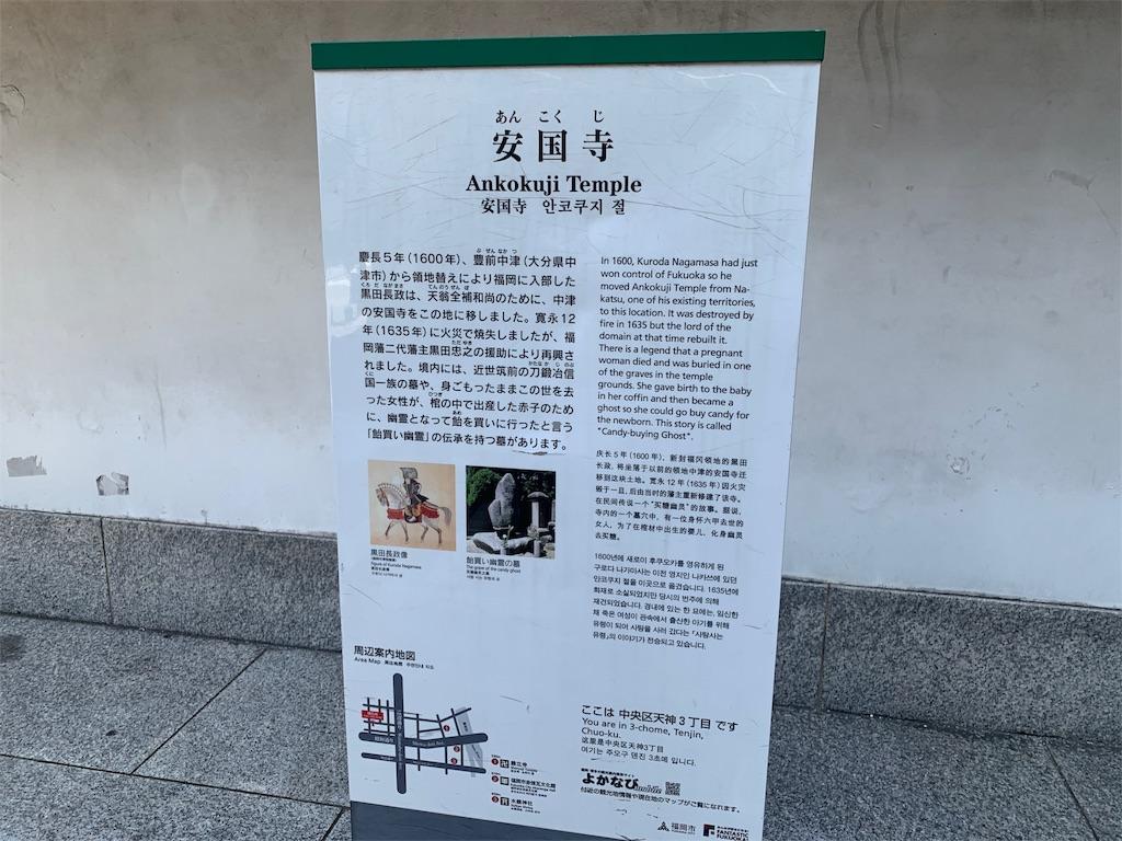 安国寺の看板