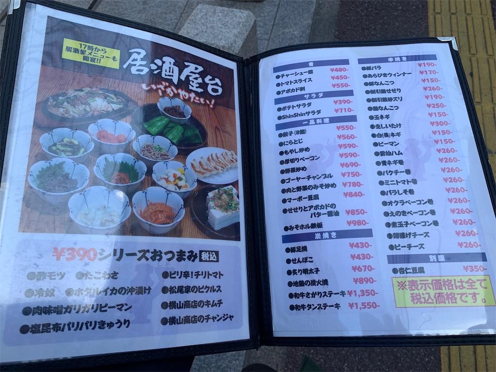 shinshin天神本店の居酒屋メニュー