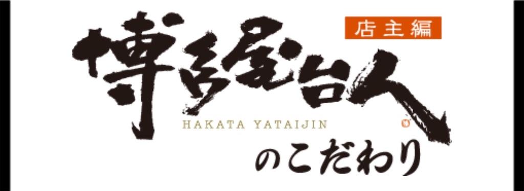 shinshinのラーメンの歴史紹介その1