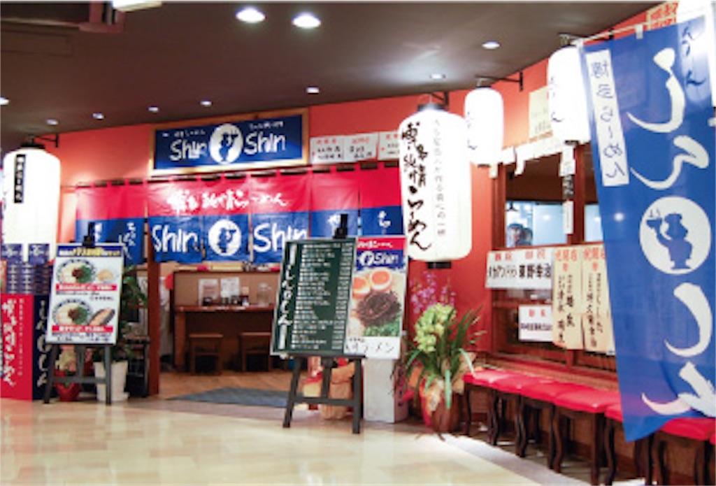 shinshin博多店舗のお店の外観