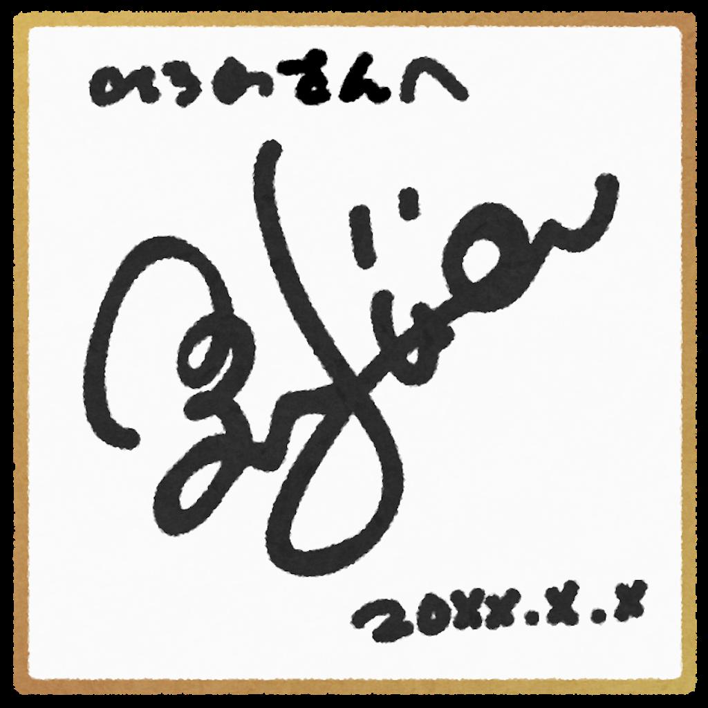 shinshin本店の芸能人のサインイメージ