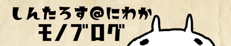 しんたろす@にわかモノブログ