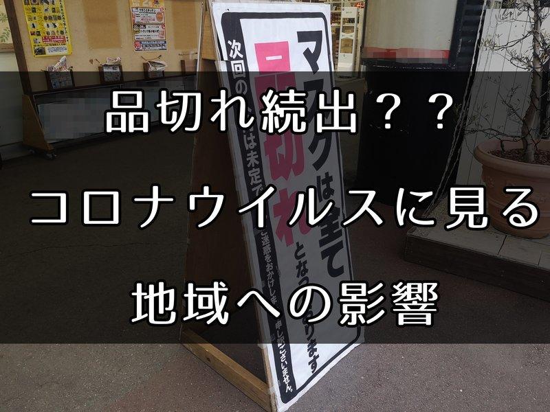 f:id:shimtarosmonoblog:20200229203805j:plain