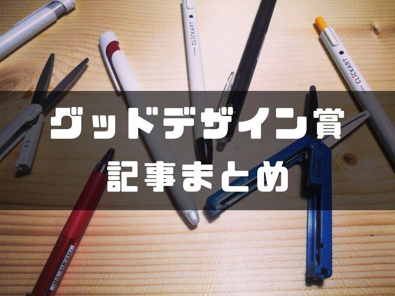 f:id:shimtarosmonoblog:20200301213923j:plain