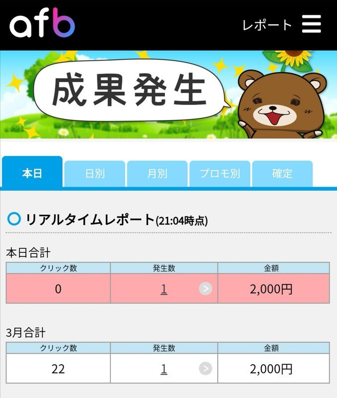 f:id:shimtarosmonoblog:20200329002406j:plain
