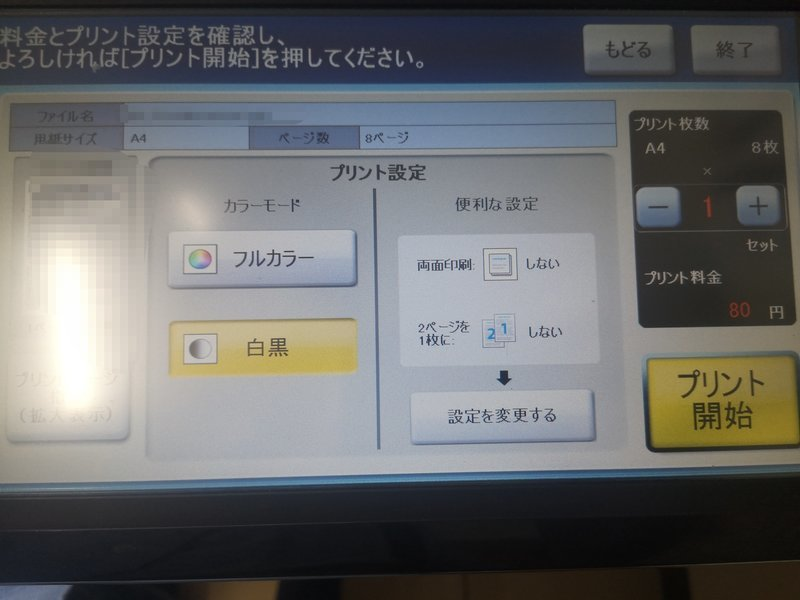 f:id:shimtarosmonoblog:20200530230108j:plain