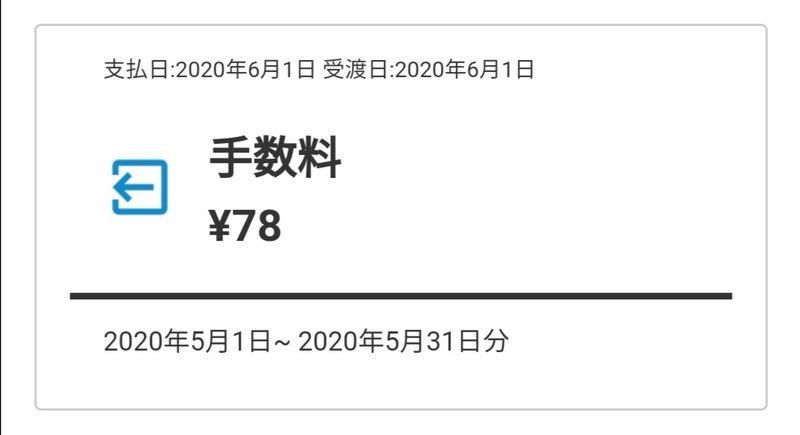 f:id:shimtarosmonoblog:20200607075352j:plain