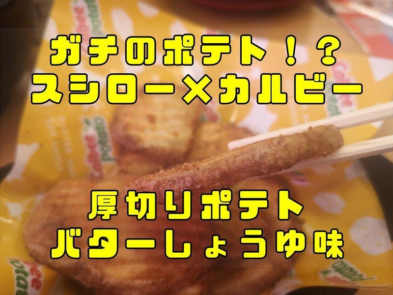 f:id:shimtarosmonoblog:20200709212143j:plain