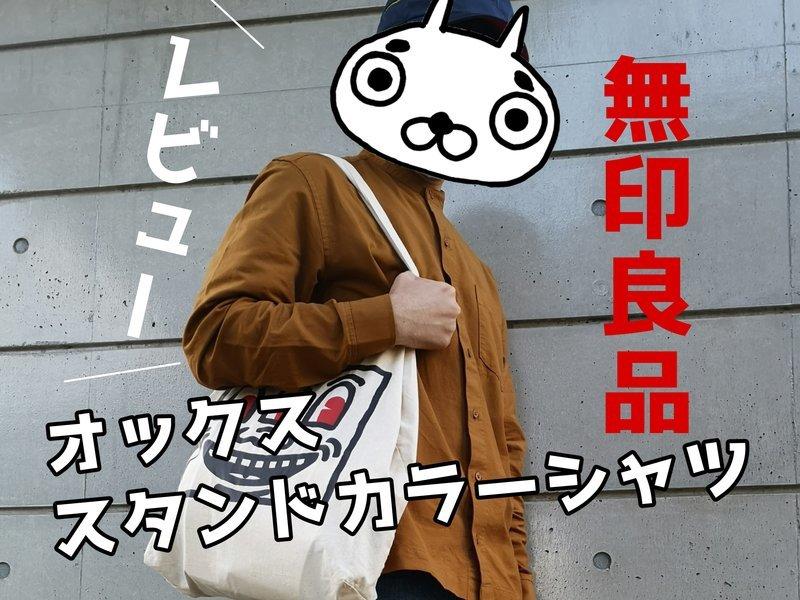 f:id:shimtarosmonoblog:20200928170143j:plain
