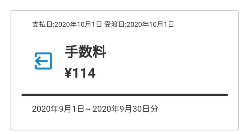 f:id:shimtarosmonoblog:20201122164416j:plain