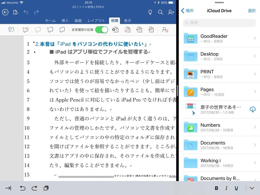 f:id:shimuran:20170906191255j:plain