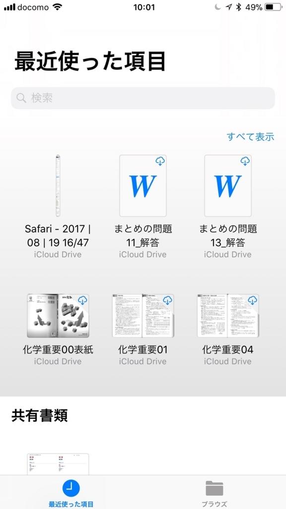 f:id:shimuran:20170924100819j:plain