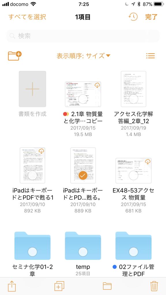 f:id:shimuran:20170924112557p:plain