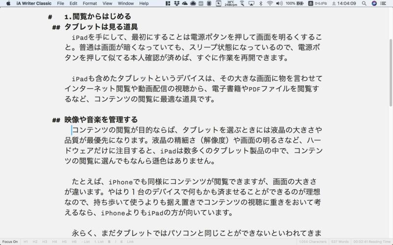 ●Mac版 iA Writer Classicは何とか動いている(図1)