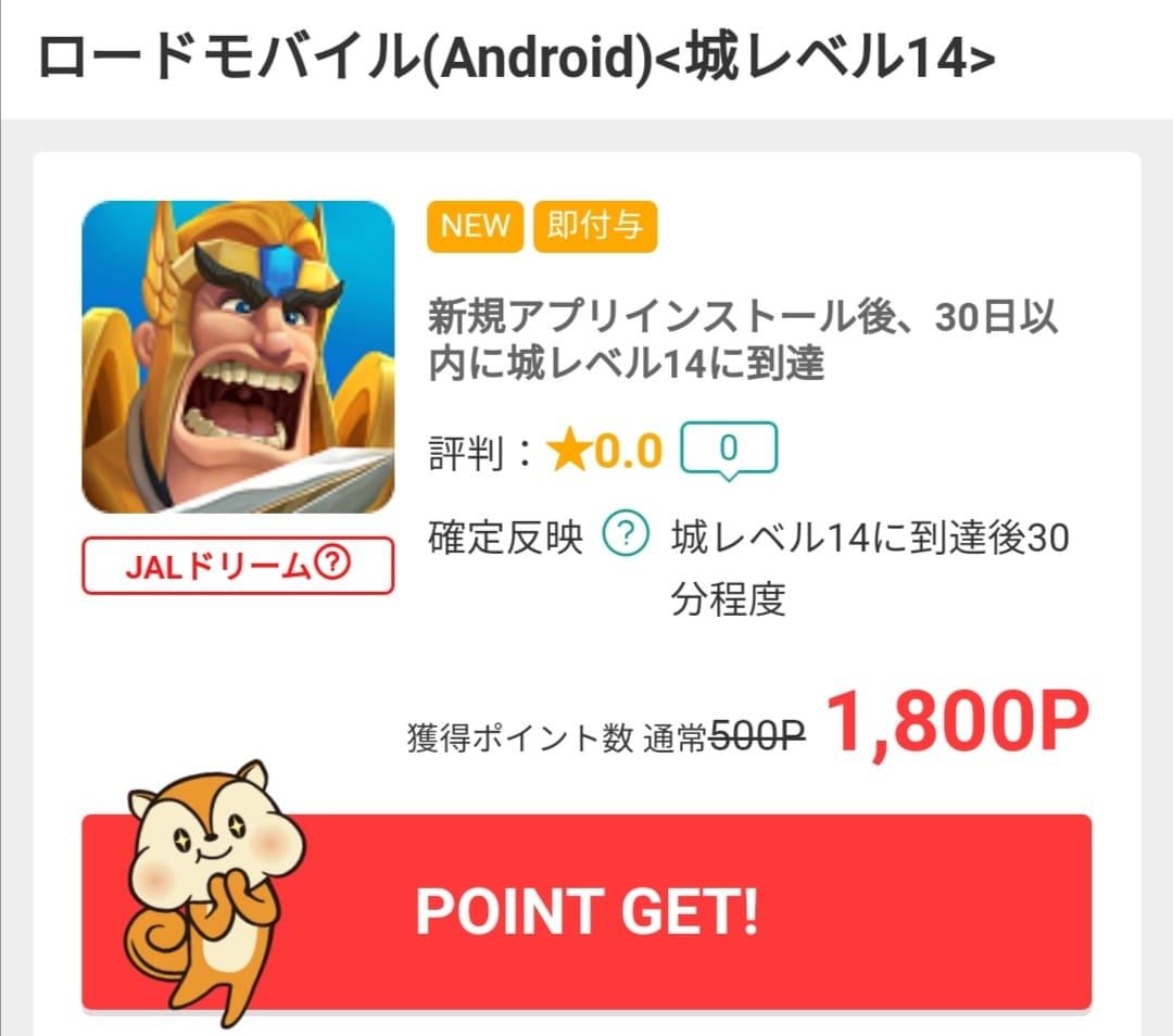 モッピーのオススメ案件(無料ゲームアプリ)