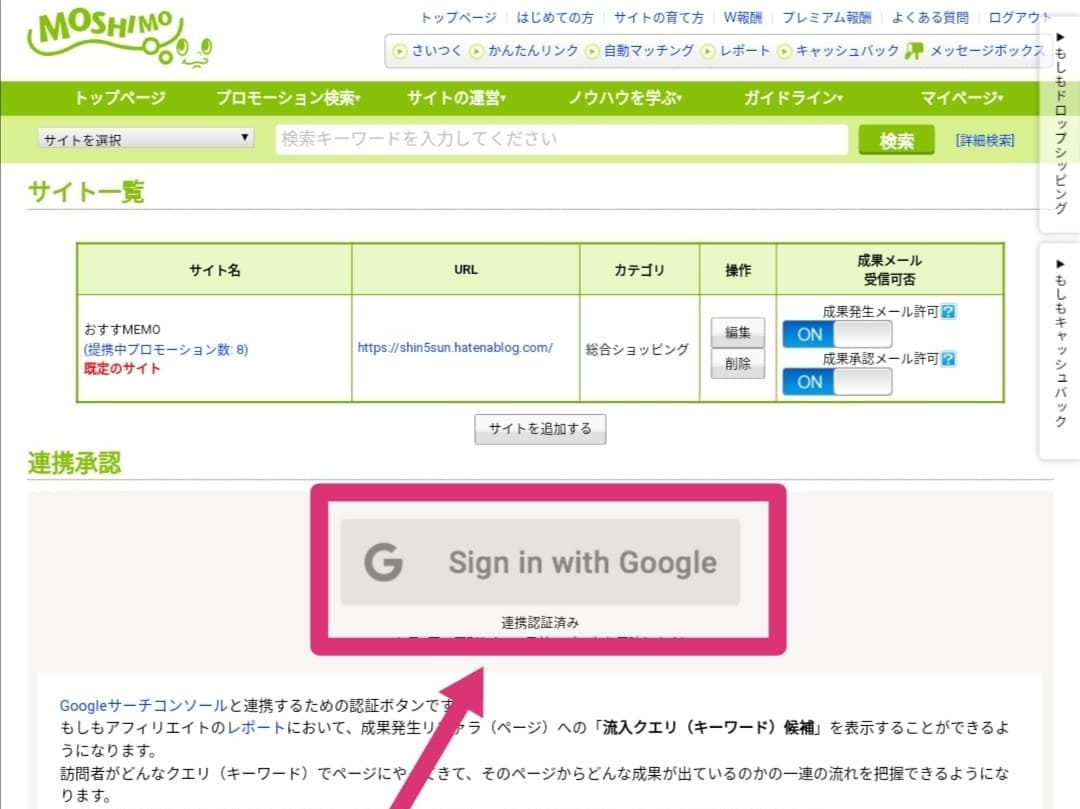「Sign in with Google」をタップ