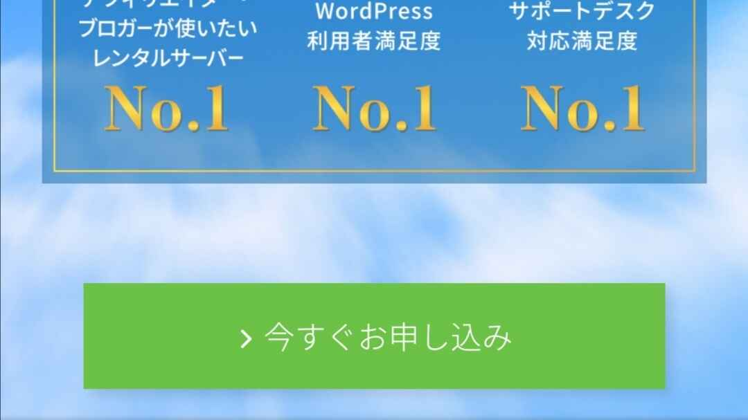 トップ画面の「お申し込み」をクリック