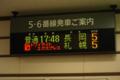 直江津駅列車案内板