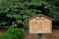 [青森県][弘前市][弘前城][弘前公園]日本最古のソメイヨシノ(説明板)