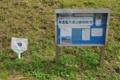 [秋田県][大館市][長走風穴高山植物群落][国指定天然記念物]掲示板