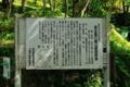 [秋田県][大館市][長走風穴高山植物群落][国指定天然記念物]説明板