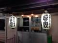 [iPhone][奥羽本線][日本海縦貫線][碇ヶ関]2014年09月27日_iPhone撮影_碇ヶ関駅