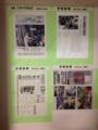 [iPhone][奥羽本線][日本海縦貫線][碇ヶ関][あけぼの][ラストラン]2014年09月27日_iPhone撮影_碇ヶ関駅_あけぼのラストラン写真掲示