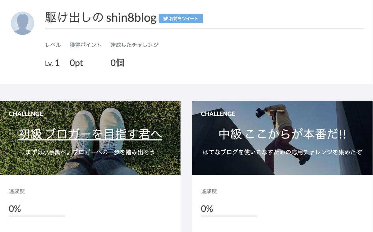 f:id:shin8blog:20190518145001p:plain