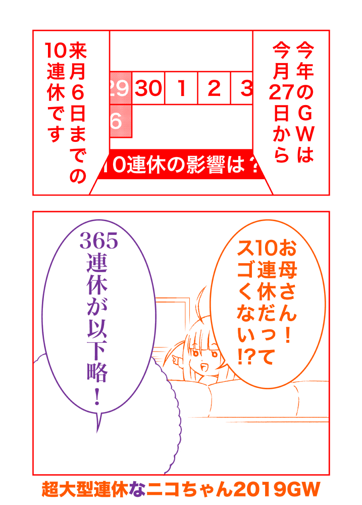 f:id:shin8ka2:20190930035400j:plain