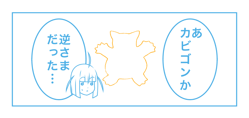 f:id:shin8ka2:20190930140945j:plain
