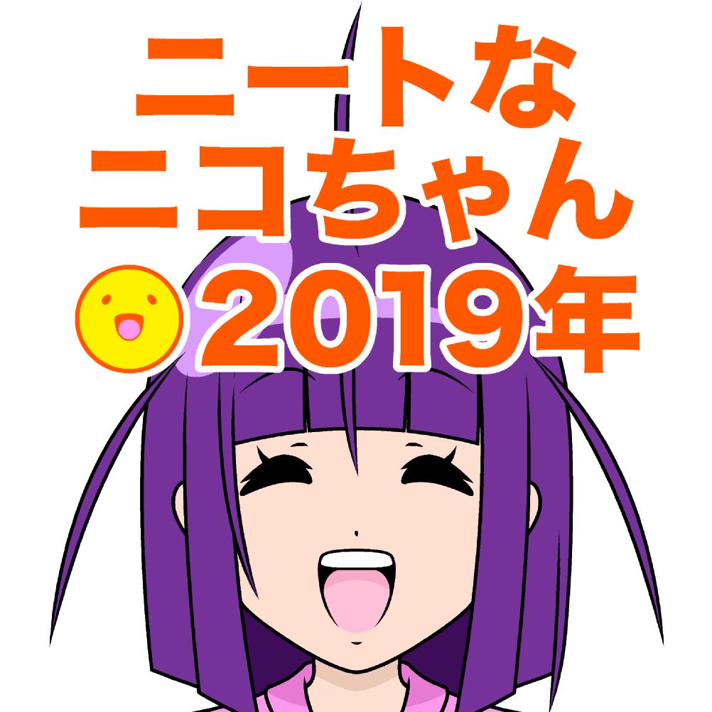 f:id:shin8ka2:20191011051030j:plain